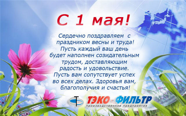 Поздравления с праздниками от компании